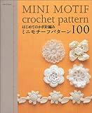 はじめてのかぎ針編み/ミニモチーフパターン100 (アサヒオリジナル 192)