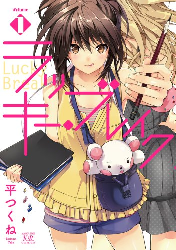 ラッキー・ブレイク (1) (まんがタイムKRコミックス)
