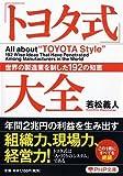 「トヨタ式」大全 (PHP文庫)