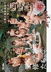 山奥の温泉旅館で見つけた、愛くるしい修学旅行生たち。シーズン2 ミニマム [DVD]