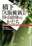 橋下「大阪維新」と国・自治体のかたち―人権・地方自治・民主主義の危機