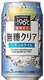 サントリー チューハイ -196℃無糖クリア 350ml×24缶