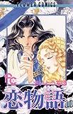 恋物語(10) (フラワーコミックス)