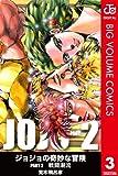 ジョジョの奇妙な冒険 第2部 モノクロ版 3: 6 (集英社文庫―コミック版)