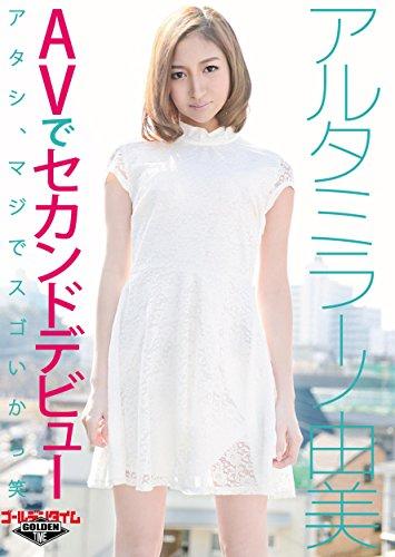 ハッピー系ハーフタレント アルタミラーノ由美 AVでセカンドデビュー 「アタシ、マジでスゴいから笑」 ゴールデンタイム [DVD]