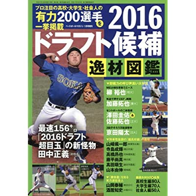 先取り!2016ドラフト注目選手図鑑 2016年 01 月号 [雑誌]: ベースボールマガジン 増刊