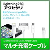 Lightning対応 マルチ充電ケーブル Micro USB + 30ピン + Lightning 3WAY iPhone充電ケーブル   Galaxy / 充電  / コード / スマホ / アクセサリー