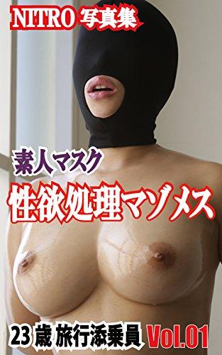 NITRO写真集 素人マスク性欲処理マゾメス23歳 旅行添乗員VOL01 thumbnail