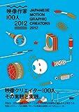 映像作家100人 2012 JAPANESE MOTION GRAPHIC CREATORS 2012