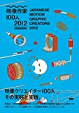 映像作家100人 2012 JAPANESE MOTION GRAPHIC CREATORS 2012