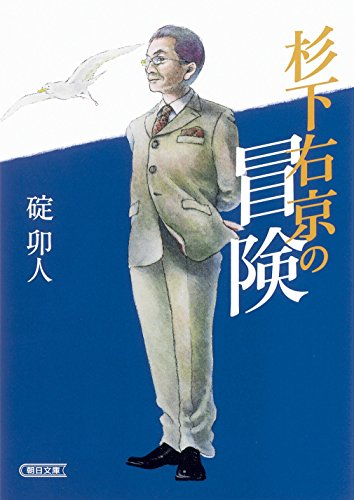 杉下右京の冒険 (朝日文庫)