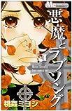 悪魔とラブソング 5 (5) (マーガレットコミックス)