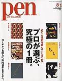 Pen (ペン) 2009年 8/1号 [雑誌]