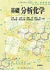 基礎分析化学