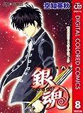 銀魂 カラー版 8 (ジャンプコミックスDIGITAL)