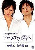 Navigate DVD 「いつかの君へ」