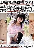 人気女優「陽多まり」の過激裏ビデオ [DVD][アダルト]