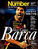 バルセロナ最強の全貌 2015年 12/24 号 [雑誌] Sports Graphic Number(スポーツグラフィックナンバー)増刊