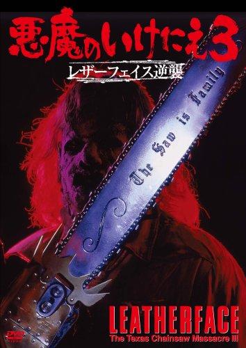 悪魔のいけにえ3 レザーフェイス逆襲 [DVD]
