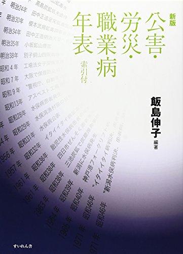 公害・労災・職業病年表