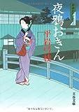 夜鴉おきん [新装版] 御宿かわせみ(12) (文春文庫)