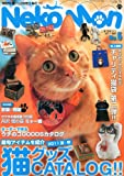 Neko—Mon (ネコモン) 2011年 09月号 [雑誌]