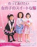 女の子のスイートな服 (レディブティックシリーズ3172)