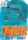 餓狼伝 22 (22) (イブニングKC)