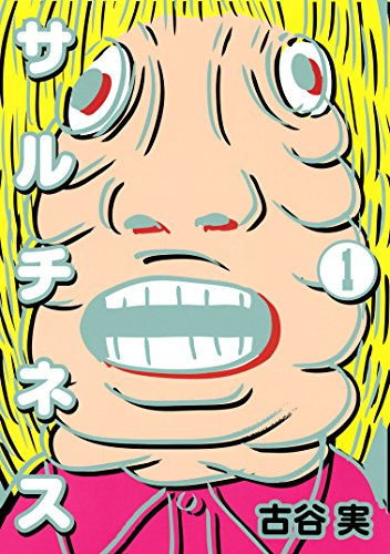 サルチネス(1) (ヤングマガジンコミックス)[Kindle版]