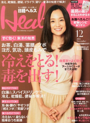 日経 Health (ヘルス) 2013年 12月号