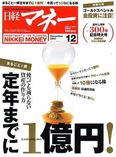 日経マネー 2007年 12月号 [雑誌]