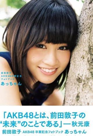 前田敦子AKB48卒業記念フォトブック『あっちゃん』 (講談社 Mook)