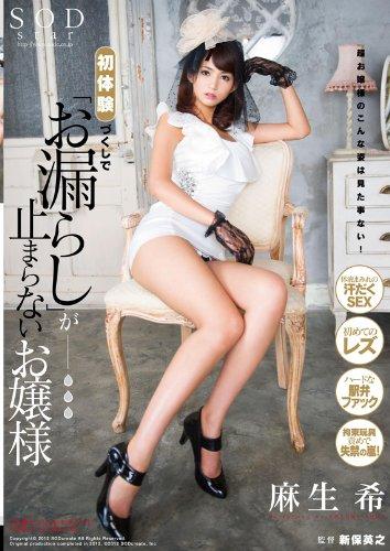 麻生希 初体験づくしで「お漏らし」が止まらないお嬢様 [DVD]