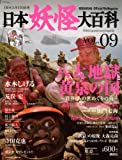 日本妖怪大百科 VOL.9―DISCOVER妖怪 (9) (KODANSHA Official File Magazine)
