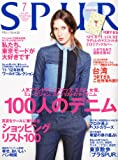 SPUR 2011年 07月号 [雑誌]