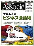 日経ビジネス Associe (アソシエ) 2008年 11/18号 [雑誌]