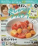 上沼恵美子のおしゃべりクッキング 2016年 08 月号 [雑誌]