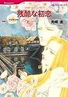残酷な初恋 (ハーレクインコミックス)