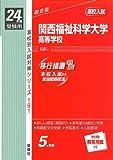 赤本191 関西福祉科学大学高等学校 (24年度受験用)