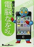 電脳なをさん ver.1.0 (電撃コミックス EX)