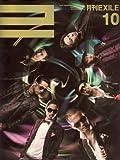 月刊 EXILE (エグザイル) 2008年 10月号 [雑誌]