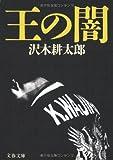 王の闇 (文春文庫) [文庫] / 沢木 耕太郎 (著); 文藝春秋 (刊)