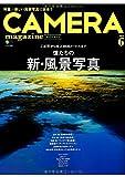 カメラマガジン2014.6 (エイムック 2867)