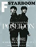 F to F (エフトゥエフ)2013年5月号特別編集STARBOOM号(東方神起・全33頁)