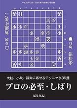 プロの必至・しばり(将棋世界12月号付録)