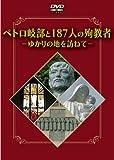 ペトロ岐部と187人の殉教者-ゆかりの地を訪ねて- [DVD]