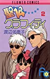 聖14グラフィティ(2) (フラワーコミックス)