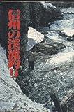 信州の渓流釣り (1983年)