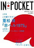 IN★POCKET 2016年 8月号