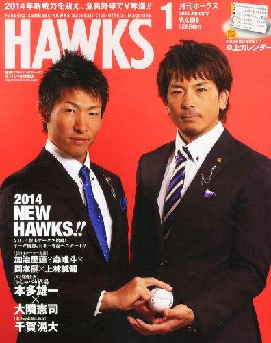 月刊 ホークス 2014年 01月号 [雑誌]